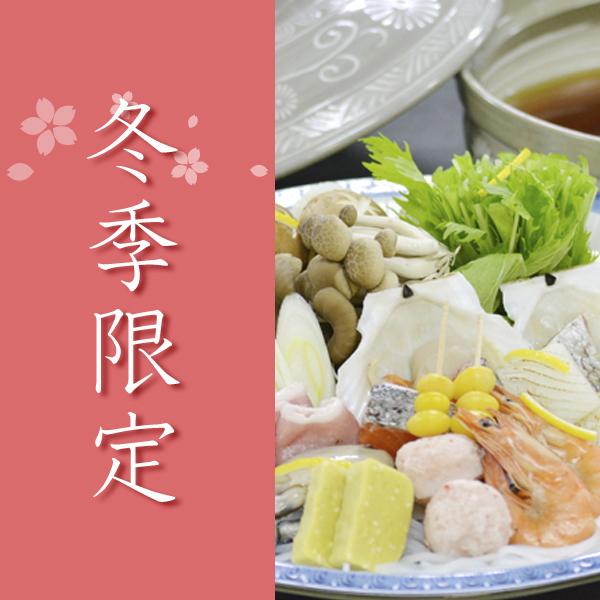 冬季限定 選べるお鍋料理