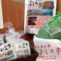 ■よし乃亭の温泉入浴剤を販売しています!
