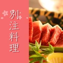 ■当日その場でご注文頂ける、別注のお料理もご用意しております