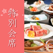 ■料理長渾身の特別会席をお楽しみください。