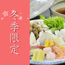 ■冬季限定 選べるお鍋料理