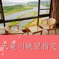 ■和室10~12畳 天竜川の眺望が良いお部屋