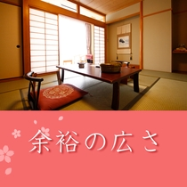 ■和室12畳 大人数向けのお部屋