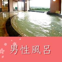■男性用大浴場 露天風呂併設です。