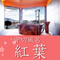 ■新設の貸切風呂「紅葉」45分間単位でご利用頂けます。