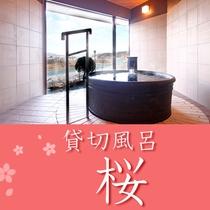 貸切風呂「桜」45分間単位でご利用頂けます。