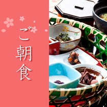 ■彩り豊な、信州のご朝食