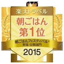 朝ごはんフェスティバル2015「野菜、豆類部門」第1位★