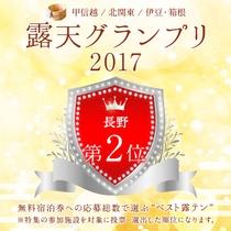 露天グランプリ2017 長野県第2位