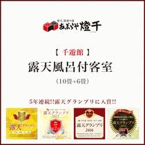 【千遊館】露天風呂付客室(10畳+6畳)