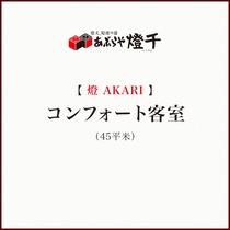 【燈AKARI】コンフォート客室(45平米)