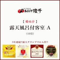 【燈火亭】露天風呂付客室A(10畳)