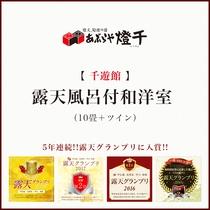【千遊館】露天風呂付和洋室(10畳+ツイン)