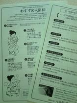 元泉館オリジナル入浴案内