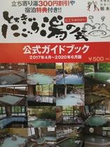 にごり湯の会公式ガイドブック