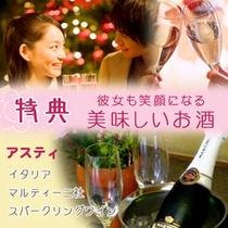 【特典】スパークリングワイン「アスティ」