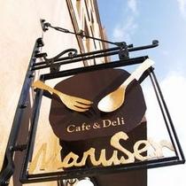 cafe&deli MARUSEN 外観