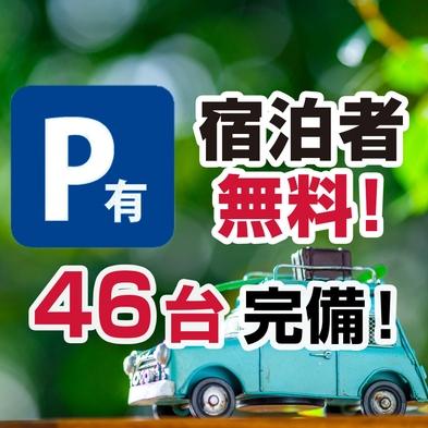 【高速ICからスグ♪】Simple stay/無料駐車場・素泊まり/大浴場あり