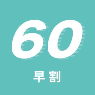 【早割60】2か月前予約でぐ〜んとお得に宿泊予約/無料駐車場・朝食バイキング付