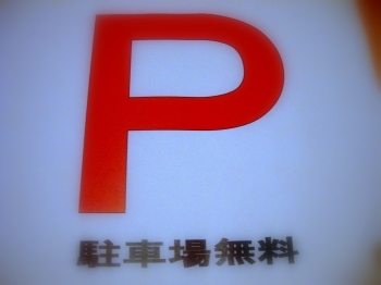 【サービス】いつでも駐車場無料!