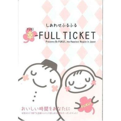 【幸-FULLめぐりチケット付き】★素泊り★福井旅を満喫〜おいしい時間をあなたに〜