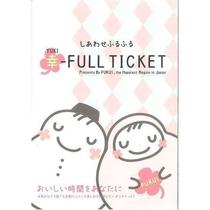 幸-FULLチケット