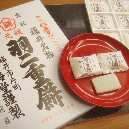 【羽二重餅】福井で一番有名な和菓子です。もちもち感がたまらない♪