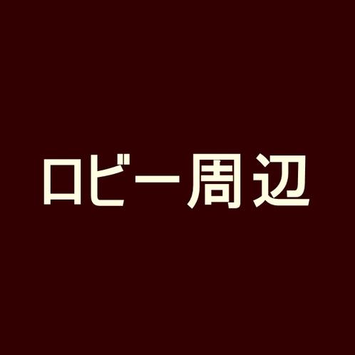 ■ロビー周辺