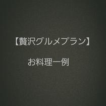 ◆贅沢グルメプラン