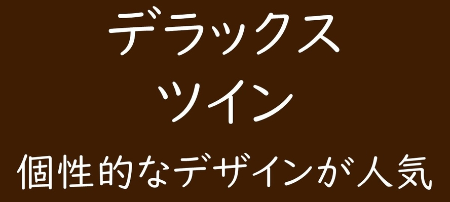 ■デラックス・ツイン