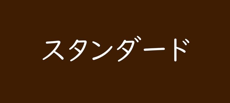 ■スタンダード
