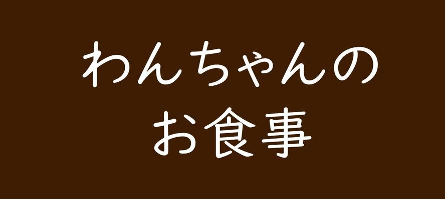 ■わんちゃんのお食事