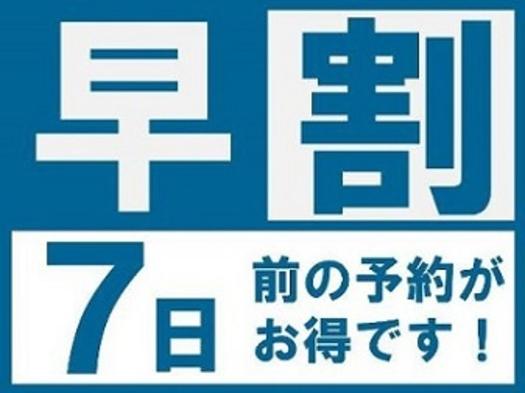 【楽天トラベルセール】【早割7】★全室Wi-Fi完備★駐車場無料★