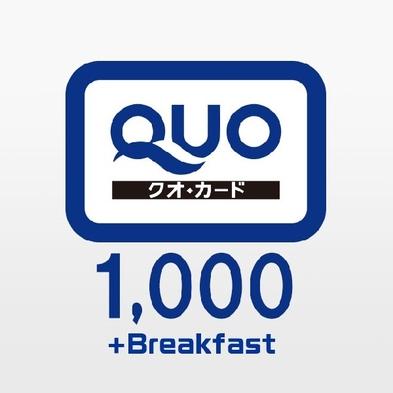 ポイント2倍!【QUO1000プラン】♪ご朝食付♪★全室Wi-Fi完備★駐車場無料★