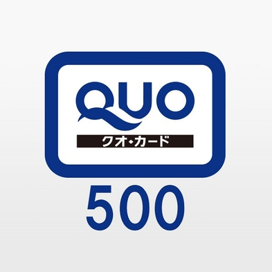 ポイント2倍!【QUO500プラン】★全室Wi-Fi完備★駐車場無料★
