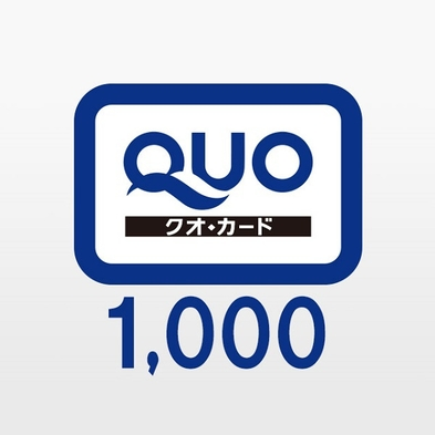 ポイント2倍!【QUO1000プラン】★全室Wi-Fi完備★駐車場無料★
