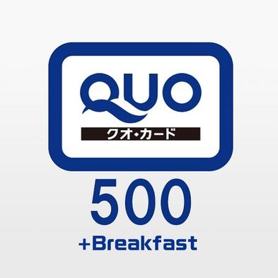 ポイント2倍!【QUO500プラン】♪ご朝食付♪★全室Wi-Fi完備★駐車場無料★