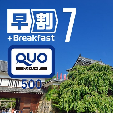 ポイント2倍!【早割7・QUO500】♪ご朝食付♪★全室Wi-Fi完備★駐車場無料★