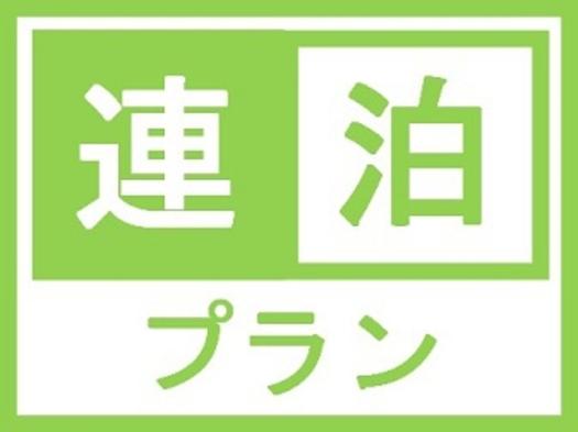 【ロングステイ〜ご朝食付】5泊〜37,000円〜★駐車場無料★全室Wi‐Fi完備★