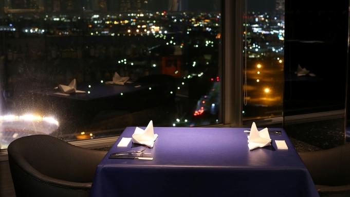 【夕食付】旬の食材をふんだんに使用したディナーを絶景とともに 50階 スカイクルーズマクハリ