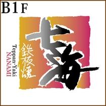 ■B1F 鉄板焼 七海