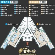 ■ セントラルタワー 4F大浴殿『玄要の湯』