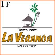 ■1F ブッフェレストラン ラ・ベランダ