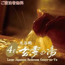 ■宿泊者無料 セントラルタワー4F大浴殿 『玄要の湯』