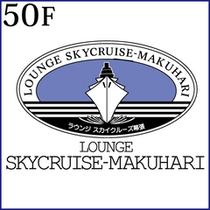 ■50F バー&ラウンジ スカイクルーズマクハリ