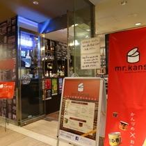 mr.kanso(セントラルタワー1階)
