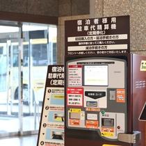 【宿泊者専用】駐車券精算機
