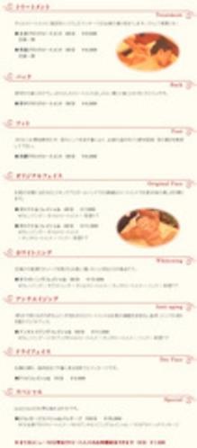 宿○文エステメニュー