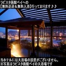 ◆ラビスタ函館ベイ大浴場※夜の大浴場から観る夜景は格別です♪