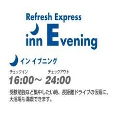 【デイユース】 16時〜24時Refresh★Express